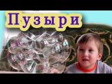 Мыльные пузыри, СУПЕР-РЕЦЕПТ!