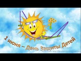 1 июня - День Защиты Детей. С Днем Защиты Детей!!!