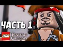 LEGO Pirates of the Caribbean Прохождение - Часть 1 - ДЖЕК ВОРОБЕЙ