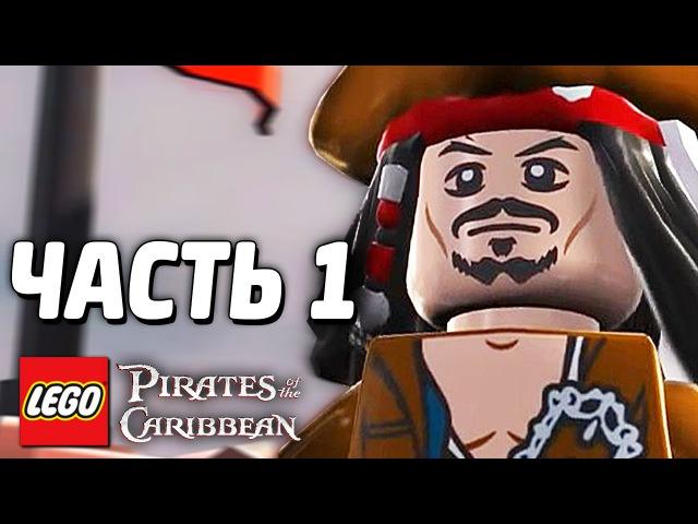 LEGO Pirates of the Caribbean Прохождение - Часть 1 - ДЖЕК ВОРОБЕЙ