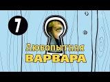 Любопытная Варвара ,Сезон 1 ,HD Версия ,Детектив , Серия 7