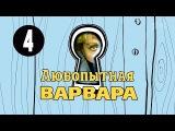Любопытная Варвара ,Сезон 1 ,HD Версия ,Детектив , Серия 4