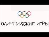 Олимпийские игры - Ринат Абу Мухаммад
