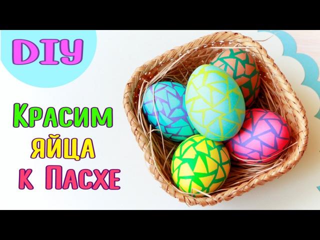 Необычный Способ Покрасить Пасхальные Яйца How to Dye Easter Egg DIY NataliDoma