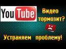 Тормозит видео в YouTube Решаем проблему