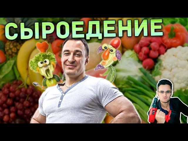 Алексей Воевода - сыроедение, веганство и академик Уголев [Скепсис-обзор]