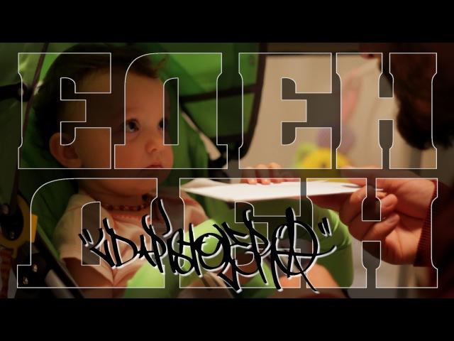 LD Pistolero i Dj Goce S.A.F. - Eden Den (Official Video 2013)