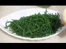 Салат из морской травы.Готовим дэниз оту. DENİZ BÖRÜLCESİ SALATASI. Витаминный салат для худеющих.