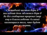 События в могиле 1ч (113 лекция) Абу Яхья Крымский
