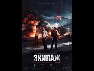 Экипаж. Русский трейлер '2015'. HD