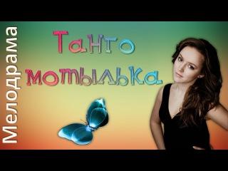 Танго мотылька 2015. Российские мелодрамы