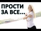 Простить за всё 2015 Российские мелодрамы 2015