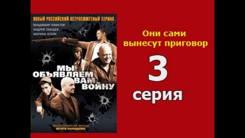 Мы объявляем вам войну 3 серия криминальный сериал русский детектив