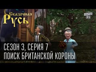 Сказочная Русь, сезон 3, серия 7, Поиск британской короны