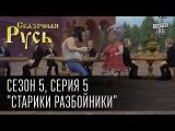 Сказочная Русь 5 (новый сезон). Серия 5 -