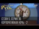 Сказочная Русь 5|Серия 36|Корпоративная ночь - 2|Путин и Янукович встречают Новый год в Украине