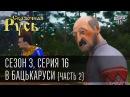 Сказочная Русь - В Бацькаруси (часть 2)