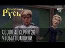 Сказочная Русь. Сезон 4, серия 20, Вечерний Киев. Новый сезон. Чтобы помнили.