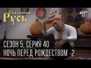 Сказочная Русь 5|Серия 40|Ночь перед Рождеством - 2|Яценюк и колядки|валенки от Путина