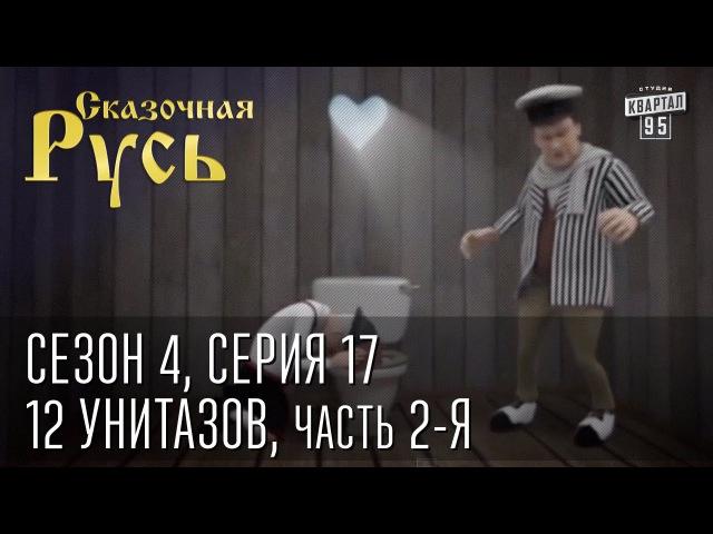 Сказочная Русь Сезон 4 серия 18 Вечерний Киев 12 унитазов часть 2 я Заседание пр