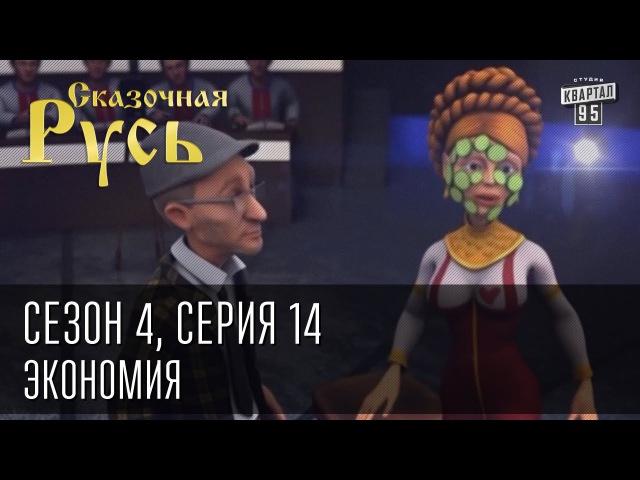 Сказочная Русь Сезон 4 серия 14 Вечерний Киев новый сезон Экономия