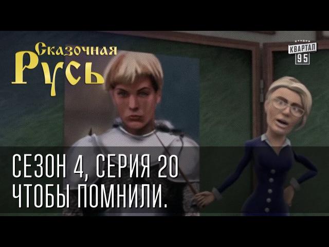 Сказочная Русь Сезон 4 серия 20 Вечерний Киев Новый сезон Чтобы помнили