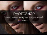 Как сделать кожу лица идеальной в Photoshop