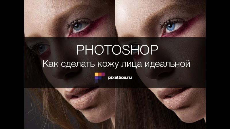 Как сделать кожу лица на фото идеальной