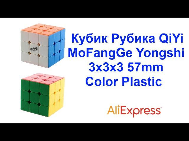 Кубик Рубика QiYi MoFangGe Yongshi 3x3x3 57mm Color Plastic AliExpress