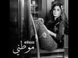 Elissa - Mawtini Official Music Video (2015)