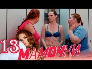Мамочки - Серия 13 - Сезон 1 - комедийный сериал HD