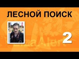 ЛЕКЦИИ / Часть 2 из 3 курса для Старших групп ПСО Лиза Алерт от Stalker69 'Поле боя   ЛЕС', 2014 ЯНВ
