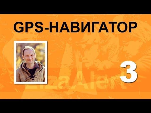 ЛЕКЦИИ использование GPS Навигатора на лесных ПСР Часть 3 из 3, mr ia