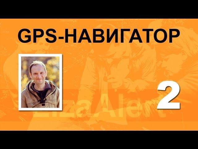 ЛЕКЦИИ использование GPS Навигатора на лесных ПСР Часть 2 из 3, mr ia