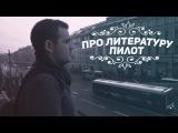 Про литературу - Пилот