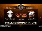 TI5 Main Event День 4: Team Secret vs Virtus.Pro, 1 игра