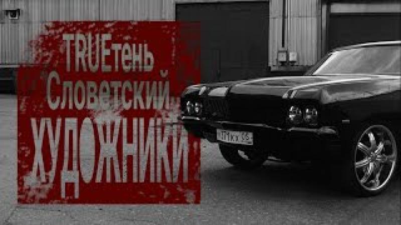 TRUEтень - Художники (feat. Словетский)