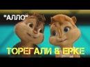 Алло - Пародия Торегали Торали Ерке Есмахан Элвин и Бурундуки