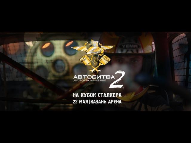 АвтоБитва 2 на Кубок Сталкера
