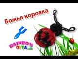БОЖЬЯ КОРОВКА из резинок на рогатке без станка | Ladybug rainbow loom charms