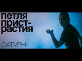 Петля Пристрастия - Сатурн  official live video  19.02.2015  Minsk, RePublic