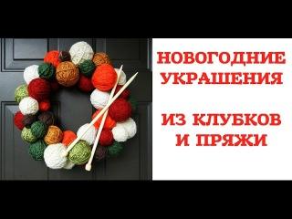 Новогодний декор - Новогодние украшения и игрушки из ниток и клубков своими руками