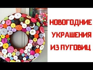 Новогодний декор - Новогодние украшения и игрушки из пуговиц своими руками