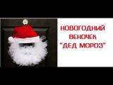 Новогодний декор - Новогодний веночек Дед Мороз своими руками