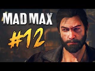 Mad Max (Безумный Макс) - Сайд Квесты #12