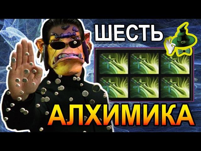 АЛХИМИК 6 БАБОЧЕК ALCHEMIST 6 BUTTERFLIES