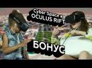Реакции детей на игру Cyber Space в очках виртуальной реальности Oculus Rift