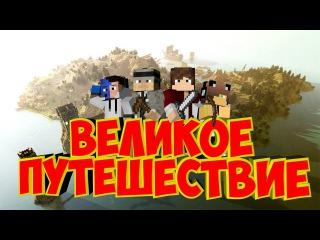 Великое Путешествие АНОНС - Minecraft сериал | Анимация Майнкрафт