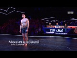 Танцы: Михаил Шабанов (сезон 2, серия 9)
