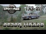 SpinTires 2015 Обзор модов (ГАЗ-21)